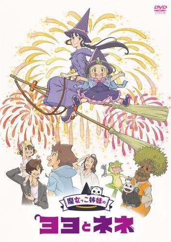 『魔女っこ姉妹のヨヨとネネ(DVD版)』のトップ画像