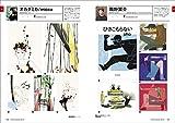 ファッションイラストレーション・ファイル2017 (玄光社MOOK) 画像