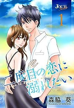 [森脇葵]の二度目の恋に溺れたい : 1 (ジュールコミックス)
