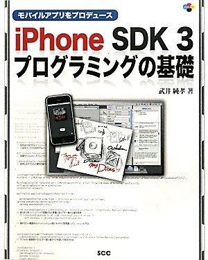 モバイルアプリをプロデュース iPhone SDK 3 プログラミングの基礎 (SCC Books 342)の詳細を見る