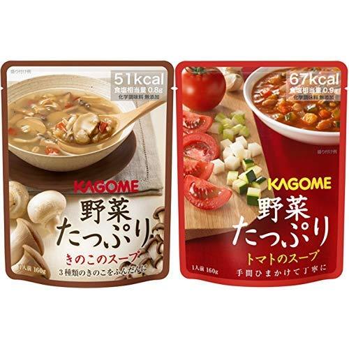 【セット買い】カゴメ 野菜たっぷり きのこのスープ 160g×5個 + カゴメ 野菜たっぷり トマトのスープ 160g×5個