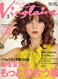 Vingtaine (ヴァンテーヌ) 2007年 03月号 [雑誌]