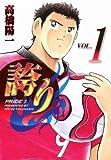誇り-プライド- 1 (ニチブンコミックス)
