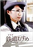 ドラマ 鉄道むすめ ~Girls be ambitious!~埼玉高速鉄道・運転士 ...[DVD]