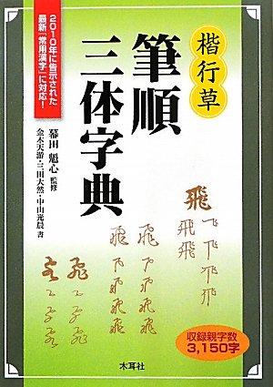 楷・行・草 筆順三体字典