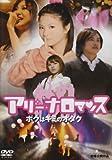 アリーナロマンス マイカル×ヴァニ男[DVD]