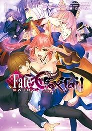 フェイト/エクストラ CCC FoxTail(1) (角川コミックス・エース)