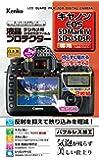 Kenko 液晶保護フィルム 液晶プロテクター Canon EOS 5D MarkIV/5Ds/sR/5DMarkIII用 フラストレーションフリーパッケージ(FFP) KLP-CEOS5DM4FFP