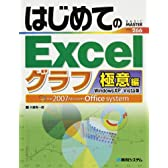 はじめてのExcelグラフ極意編WindowsXP/Vista版 (BASIC MASTER SERIES)