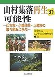 山村集落再生の可能性―山古志・小国法末・上越市の取り組みに学ぶ
