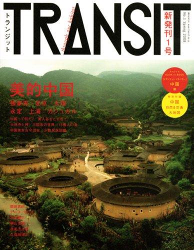 TRANSIT(トランジット) 1号 ‾美的中国 (講談社MOOK)