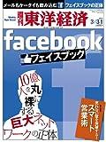 週刊 東洋経済 2012年 3/31号 [雑誌]