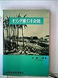 オランダ東インド会社 (1971年) (世界史研究双書〈6〉)