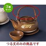 3個セット 土瓶蒸し Ⅰ形土瓶むし つる丈 日本製 国産 料亭 旅館 和食器 飲食店 業務用
