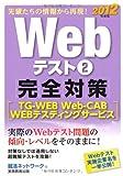 Webテスト2【TG-WEB・Web-CAB・WEBテスティングサービス】完全対策[2012年度版] (就活ネットワークの就職試験完全対策 3)