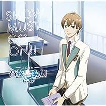 SHOW MUST GO ON!!<通常盤>[TVアニメ「スタミュ」第2期オープニングテーマ]