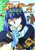 スレイヤーズNEXTフィルムブック〈5〉 (ドラゴンマガジンコレクション)