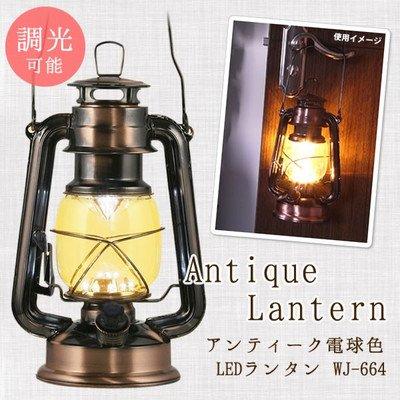 アンティーク電球色LEDランタン WJ-664 高輝度LEDライト使用のアンティーク風ランタン