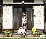 【Amazon.co.jp限定】おかえり。 (初回限定盤A) (2CD + Blu-ray) (Amazon.co.jp限定特典 : 複製サイン入りアナザージャケット 付)