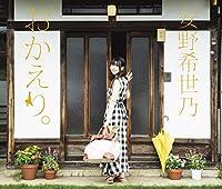 【Amazon.co.jp限定】おかえり。 (初回限定盤A) (2CD + Blu-ray) (Amazon.co.jp限定特典 : 複製サイン入りア...