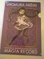 セガ限定 マギアレコード 魔法少女まどか☆マギカ外伝 キャンペーン クリアファイル vol.1 暁美ほむら