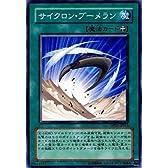 【シングルカード】遊戯王 サイクロン・ブーメラン DP03-JP015 ノーマル