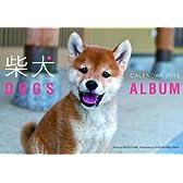 2013カレンダー ドッグズアルバム 柴犬 ([カレンダー])