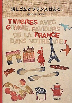 消しゴムでフランスはんこの詳細を見る