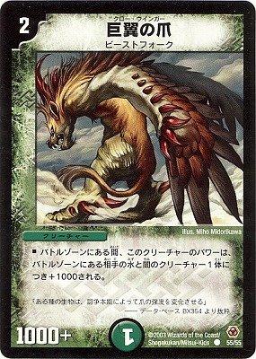 デュエルマスターズ/DM-05/55/C/巨翼の爪