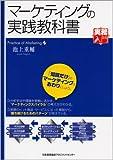 マーケティングの実践教科書 [実務入門]