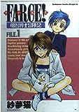 FARCE!明智博士冒険記 (1) (角川コミックス・ドラゴンJr.)