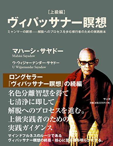 ヴィパッサナー瞑想[上級編] : ミャンマーの瞑想――解脱へのプロセスを歩む修行者のための実践教本 (サンガ)