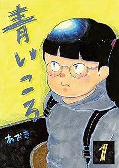 [あおき]の青いころ(1) (eビッグコミック)