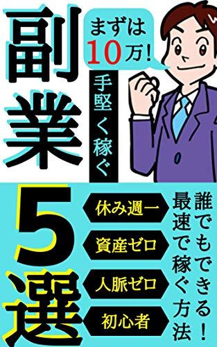 最速で稼げる副業術×手堅く10万円を稼げる副業5選