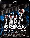 【メーカー特典あり】めだまろん/ザ・レジデンツ・ムービー(ロゴステッカーシート付き) [Blu-ray]