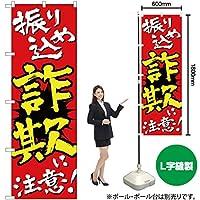 のぼり旗 振り込め詐欺 NSM-196(三巻縫製 補強済み)