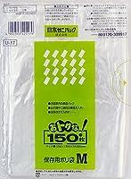 【日本サニパック】おトクな保存用ポリ袋 Mサイズ 150枚入 U-17 ×20個セット
