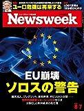 Newsweek (ニューズウィーク日本版)2018年 8/7号[EU崩壊 ソロスの警告]