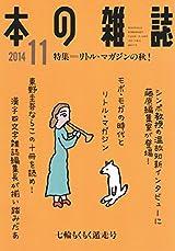11月 七輪もくもく遁走号 No.377