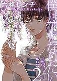 僕は花になりたい act.2-1 (F-BOOKコミックス)