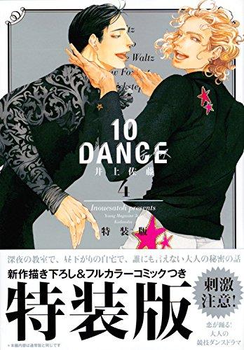 10DANCE(4)特装版 (プレミアムKC)
