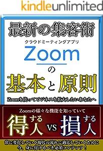 最新の集客術〜Zoomの基本と原則〜【即金テンプレート付】