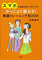 スマホで会話力をレベルアップ! かっこよく話せる! 英語トレーニングBOOK