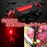 Origin 自転車 用 テール ランプ LED 高輝度 セーフティライト USB充電 防水 ランプ4モード BKPU09