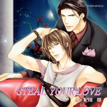 STEAL YOUR LOVE/妃川 螢、鳥海 浩輔