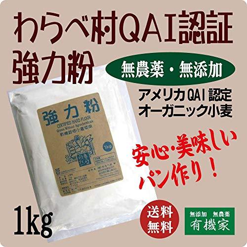わらべ村QAI認証(無農薬・無添加) 強力粉 1kg★レターパック赤で配送★たんぱく質 含有量11%