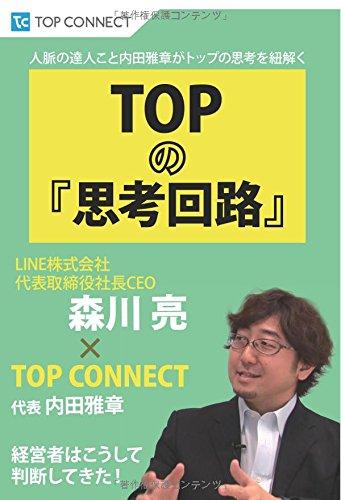 TOPの『思考回路』 LINE株式会社代表取締役社長CEO 森川亮 × TOP CONNECT