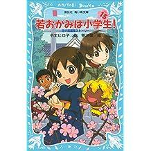 若おかみは小学生!(13) 花の湯温泉ストーリー (講談社青い鳥文庫)