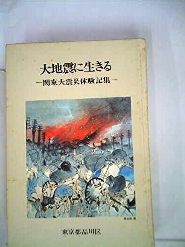 大地震に生きる―関東大震災体験記集 (1978年)