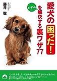 愛犬の「困った! 」をカンタンに解決する裏ワザ77 (青春文庫)